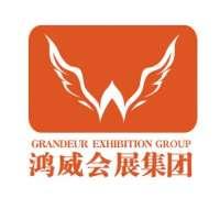 International Wellness Industry Expo 2019 (Wellness China 2019)