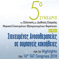 5th Congress of the Hellenic and International Society of Molecularly Targe