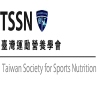 Taiwan Society for Sports Nutrition (TSSN)